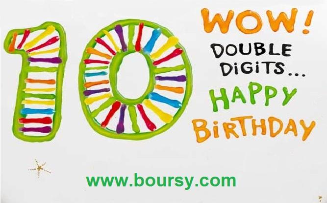 ده سالگی بورسی مبارک!